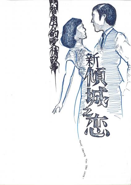 日本手绘铅