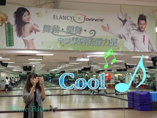 甩肉吧~ ELANCYL x i Dance 舞動.纖體塑身舞蹈班