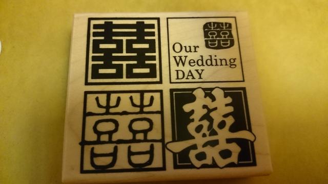 婚后物资 ( 过胶机, 压花机, 囍字印章 )