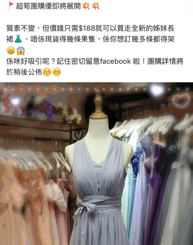 熹熹❤齊來團購$188姊妹長裙!!!海量圖❤開心優惠就係要Happy Share!!