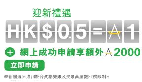 熹熹❤ 迎新加碼 $7,500有18,000里 ❤ 繼續開心SHARE