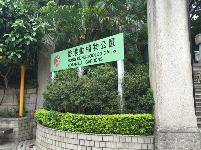 放電好去處 x 親子旅遊 - 香港動植物公園