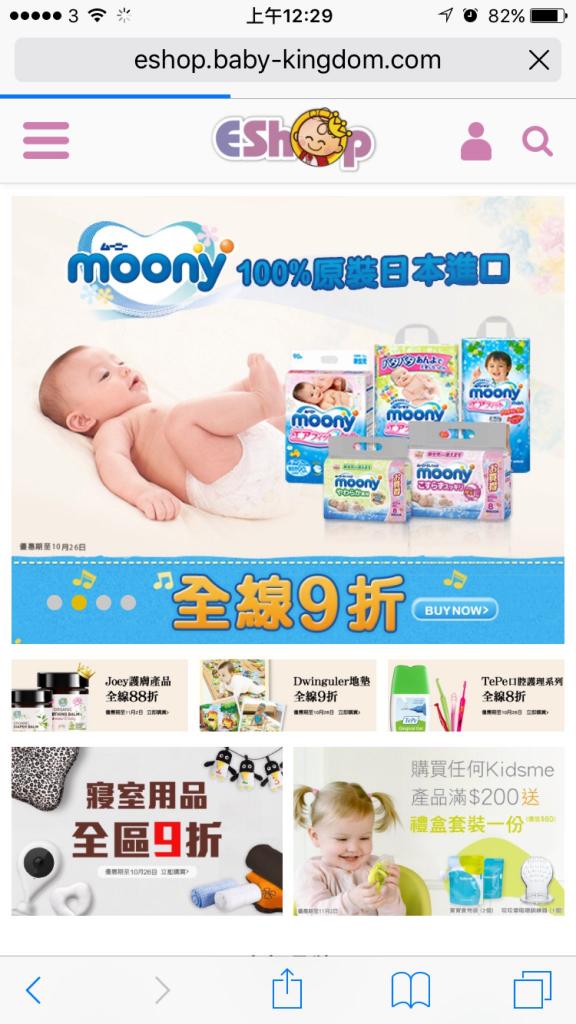 媽媽購物日誌 - 親子王國網購 - 第一次開箱文