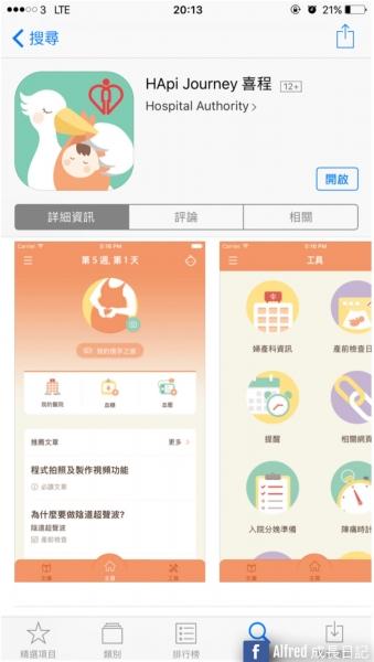 【好物分享】醫院管理局手機App「喜程」(健康資訊x專業x實用x懷孕App)