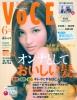 日本全國OL大熱捧的美容產品