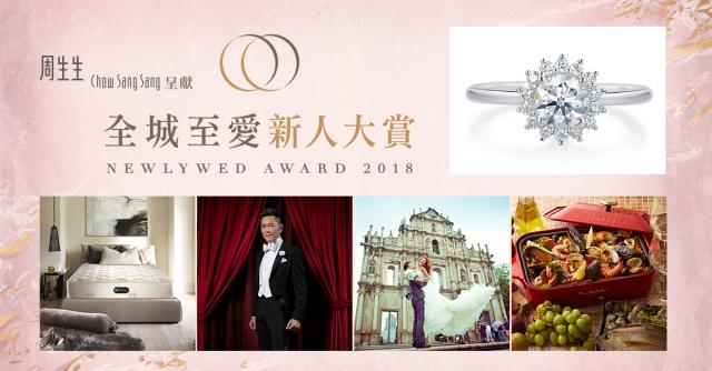 最後召集!參加「全城至愛新人大賞2018」贏取鑽石戒指及其他豐富獎品!
