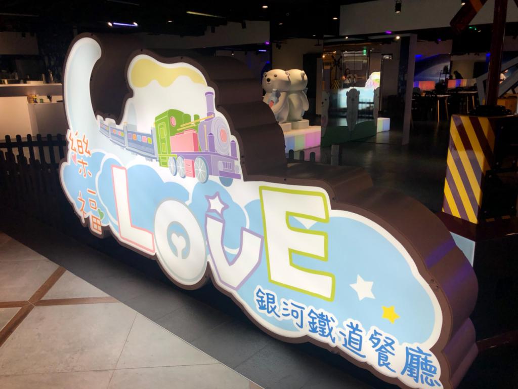 台北親子遊 - 台北樂福銀河鐵道餐廳