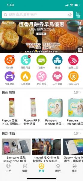 做個精打細算的媽媽 全靠Price.com.hk