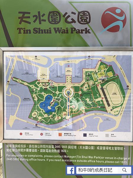 放電玩樂 - 天水圍公園