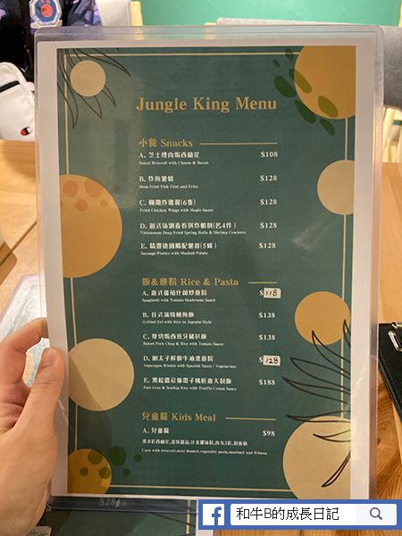 親子餐廳 - 餐牌