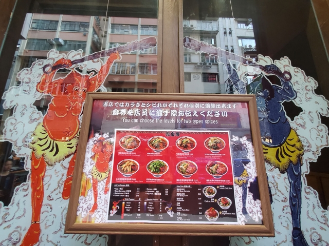 日本東京人氣「鬼金棒」拉麵店  25款辣麻度任配 +超多量芫荽