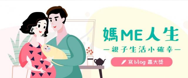 【媽ME人生 - 親子生活小確幸】- 寫Blog贏大奬 得奬名單出爐!