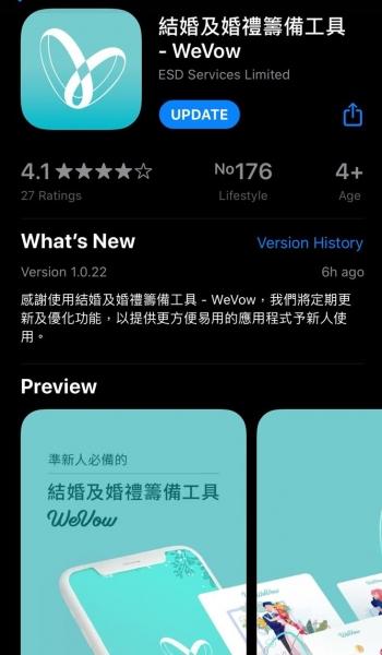 【籌備婚禮App】大頭蝦新人必備!準新娘編輯實測 WeVow 四大功能:婚禮時間表/開支表/
