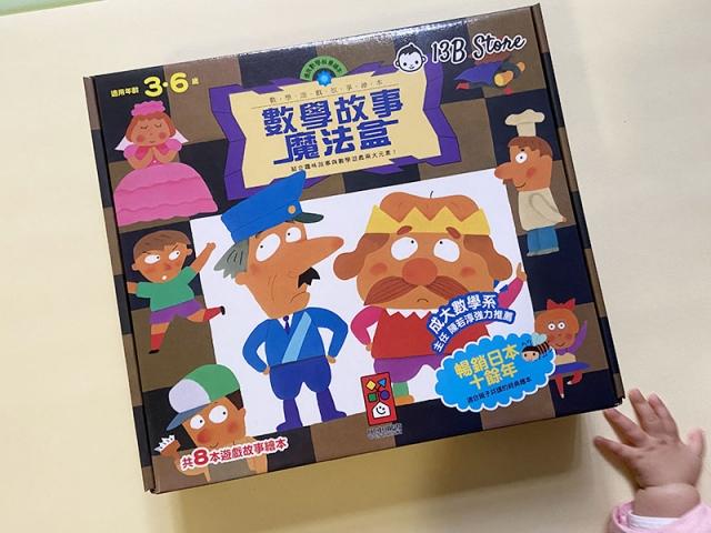 【好書開箱】《數學故事魔法盒》一套學習數理的繪本圖書