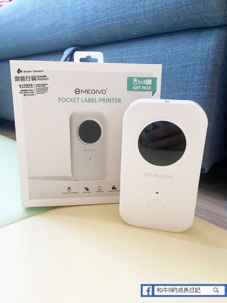【好物分享】MEGIVO Pocket 多功能貼紙打印機 x 輕鬆分類、家居好幫手  文末優惠