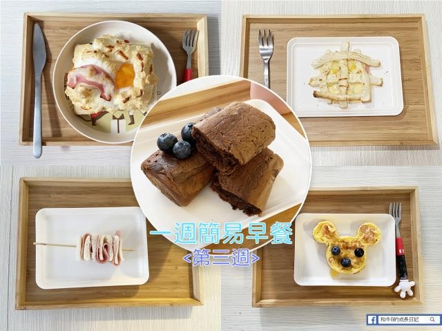 【食譜分享】解決5日小朋友早餐 | 第三週