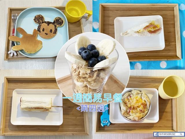 【食譜分享】解決5日小朋友早餐 | 第四週