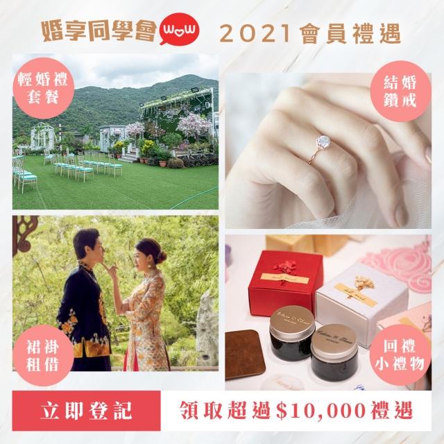 【2021婚享同學會會員禮遇】立即登記 領取超過$10,000禮遇